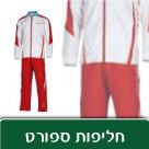 חליפות ספורט