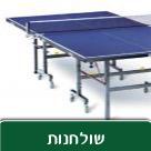 שולחנות טניס שולחן